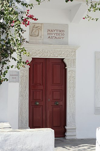 Aegean Maritime Museum - Entrance