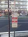 Nagoya City Bus Saikobashi-dori Stop 20131123.JPG