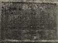 Nahr al-Kalb Roman inscription photo 1922.png