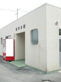 Naijōshi Station Railway station in Hirosaki, Aomori Prefecture, Japan