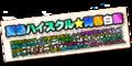 Natsuiro High School logo.png