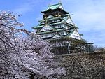 Osaka Castle Keep Tower in 201504 013.JPG