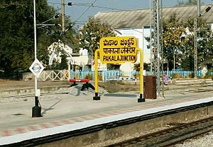 Pakala jn sign board.jpg