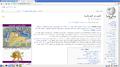 Persian Wikipedia screenshot with Iranian Sans and Iranian Serif fonts.png