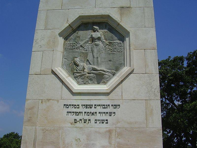 אנדרטה בקריית טבעון לנופלים במלחמת העצמאות