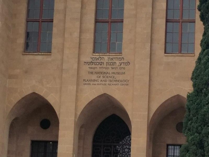 בנין הטכניון בחיפה