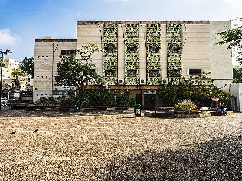 בית הכנסת הגדול רמת גן