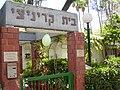 PikiWiki Israel 8317 krinitzi house ramat-gan.jpg