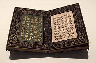 Chinese calligraphy - Poems of The four treasures in a schoolar's study (Qing dynasty)