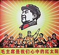 Political poster Mao (6243036431) (cropped).jpg