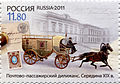 Postage stagecoach (Moscow Postamt 300 jubilee).jpg