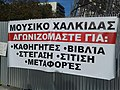 Protest of music and art schools - 4 December 2018 (6).jpg