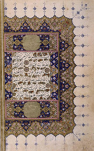 Ottoman illumination - Page from a 17th-century Quran