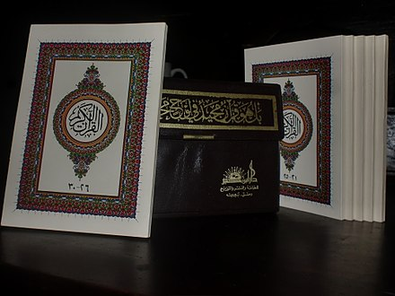 Quran divided into 6 books. Published by Dar Ibn Kathir, Damascus-Beirut Quran divided into 6 books.jpg