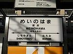 R0012225 姪浜駅駅名標 (3180509403).jpg