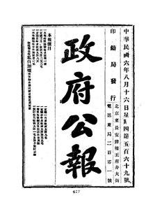 ROC1917-08-16--08-31政府公报569--584.pdf