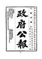 ROC1917-08-16--08-31政府公報569--584.pdf