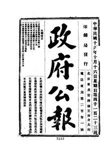 ROC1927-10-16--10-31政府公报4123--4138.pdf