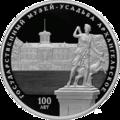 RR5115-0148R 25 рублей 2019 100-летие музея Архангельское.png