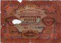 RSFSR-1919-Banknote-10000-Reverse.png