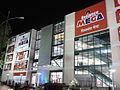 Reliance Mega Mall Kolhapur.jpg