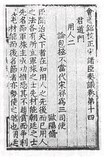 Hua Sui