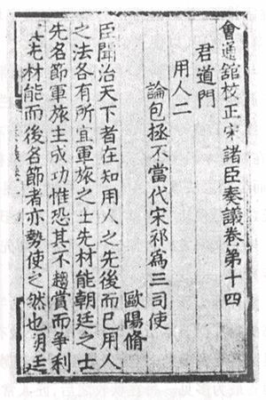 History of printing in East Asia - A page from bronze movable-type book by Hua Sui, printed in 1490