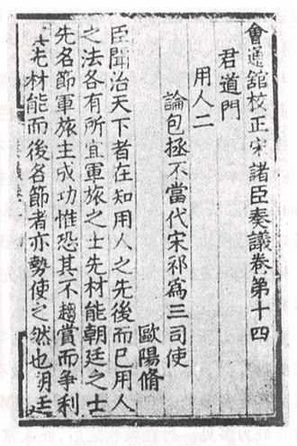 A page from bronze movable-type book by Hua Sui, printed in 1490 Removeable type book.jpg