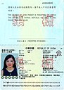 Republic of China Multiple Exit and Entry Permit (Kinmen, Matsu, and Penghu).jpg