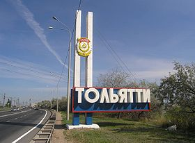 тольятти фото город