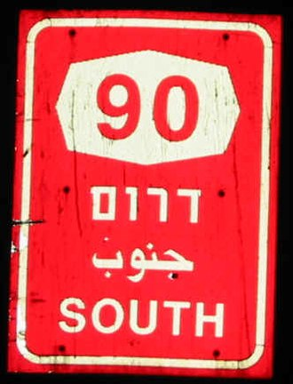Highway 90 (Israel) - A Route 90 road sign on the southbound lane