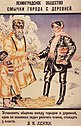 Ru-smychka-Kustodiev(Lenin).jpg