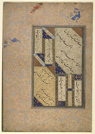 Muraqqa - some verses in Persian nasta'liq script, probably always a single page meant for a muraqqa; 16-17th century