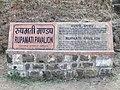 Rupmati Pavilion - plaque.jpg