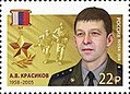Russia stamp 2018 № 2316.jpg