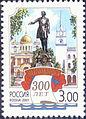 Russia stamp Petrozavodsk 2003.jpg