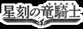 Seikoku no Ryuukishi logo.png