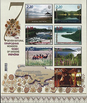 "Seven Natural Wonders of Ukraine - Ukraine postal stamp commemorating images of the ""Seven natural wonders of Ukraine""."