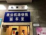 Shenyang SK Bus Terminal Airport Express Waiting Room.jpg