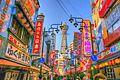 Shin-Sekai:新世界 - panoramio.jpg