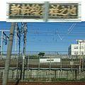 Shinkansen Hassho no Chi.jpg