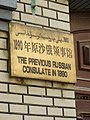 Sign marking previous Russian Consulate in Kashgar.jpg