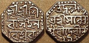 Zwei achteckige Silbermünzen nebeneinander, beide zeigen nur indische Schriftzeichen.