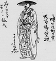 Sketch of Henry T. Hazard by artist Toshio Aoki, 1895.png