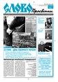 Slovo-03-2006.pdf