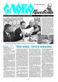 Slovo-09-2012.pdf