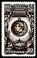 Stalin Prize Medal Stamp 1946.JPG