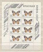 Stamp Soviet Union 1986 CPA5709kb8.jpg