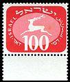 Stamp of Israel - Postage Dues 1952 - 100mil.jpg