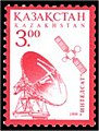 Stamp of Kazakhstan 256.jpg